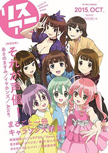 リスアニ! Vol.22.2 (M-ON! ANNEX 601号)