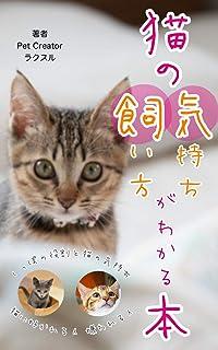 猫を飼う前に必ず読む本 : 【ペット】【飼い方】【副業】