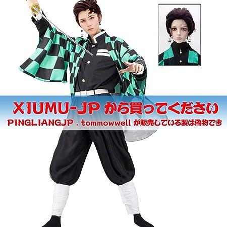 [XIUMU] コスプレ衣装 竈門 炭治郎 きめつのやいば かまど たんじろう 鬼滅 祭り仮装 cosplay 大人用 コスチューム ウィッグ付