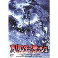 アバランチ・クラッシュ FBX-065 [DVD]