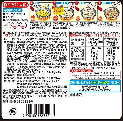江崎グリコ豚キムチ炒飯の素43.6g×10個