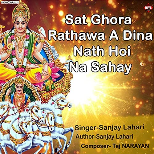 Sanjay Lahari