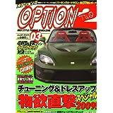 Option2 (オプション2) 2009年 03月号 [雑誌]