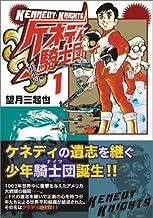 ケネディ騎士団 (1) (マンガショップシリーズ (37))