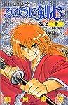 るろうに剣心 22 (ジャンプコミックス)
