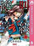 絶叫学級 6 (りぼんマスコットコミックスDIGITAL)