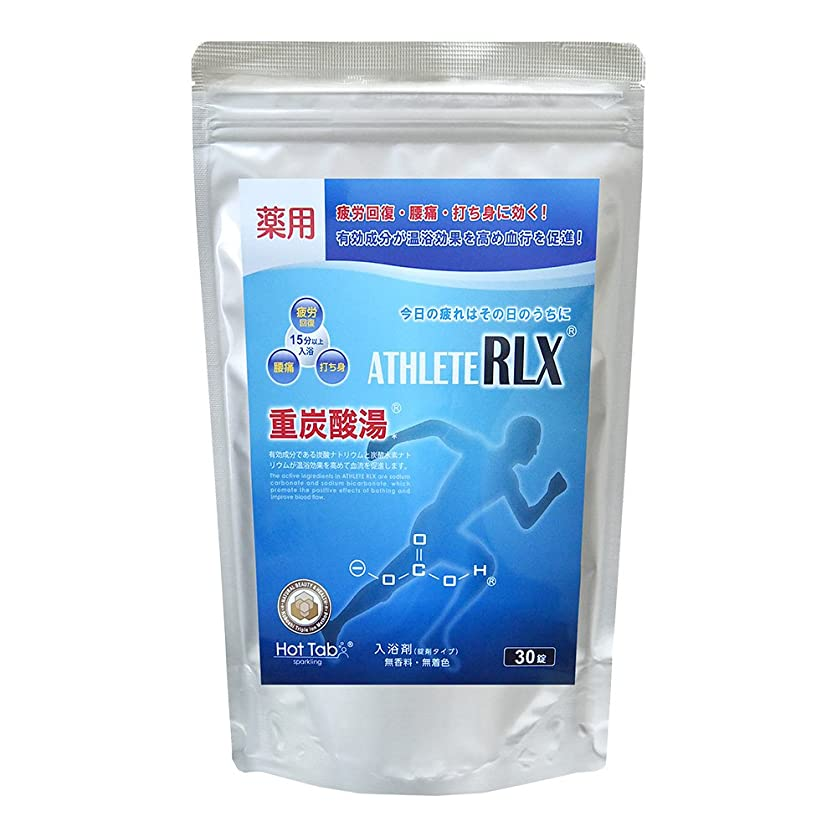 ズームちっちゃい裏切るホットアルバムコム ATHLETE RLX(アスリートRLX) 薬用 30錠入り