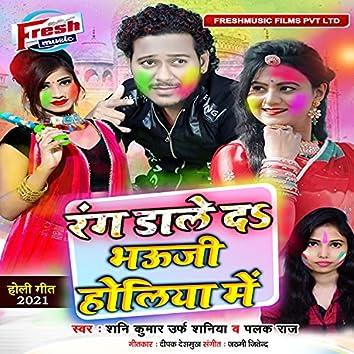 Rang Dale Da Bhauji Holiya Me