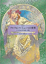Best the world of mucha Reviews