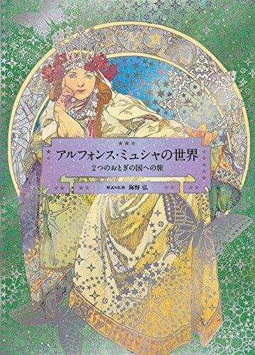 アルフォンス・ミュシャの世界 -2つのおとぎの国への旅-の詳細を見る