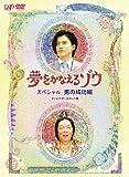夢をかなえるゾウ スペシャル 男の成功編[DVD]