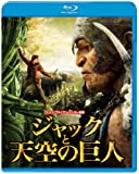 ジャックと天空の巨人 ブルーレイ&DVDセット (2枚組)(初回限定生産) [Blu-ray] image