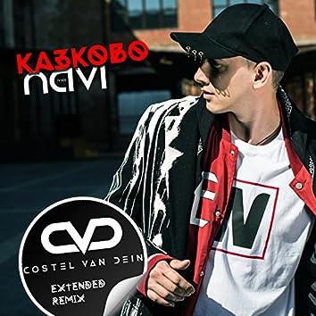 Казково (Costel Van Dein Extended Remix)