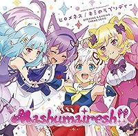 TVアニメ「SHOW BY ROCK!!ましゅまいれっしゅ!!」OP&ED主題歌『ヒロメネス/キミのラプソディー』