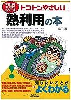 トコトンやさしい熱利用の本 (今日からモノ知りシリーズ)