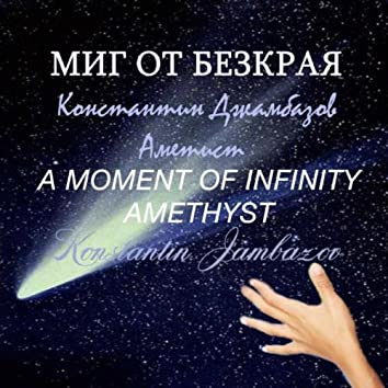 A Moment Of Infinity - Amethyst
