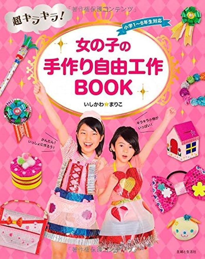 苦しむいらいらさせる同行する超キラキラ!女の子の手作り自由工作BOOK