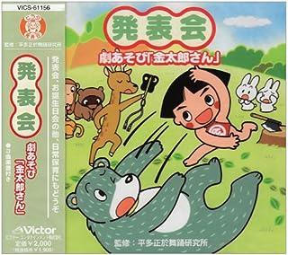 発表会CD(5) 劇あそび「金太郎さん」