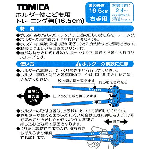 スケーター『シリコンホルダー付き子供用トレーニング箸トミカ』