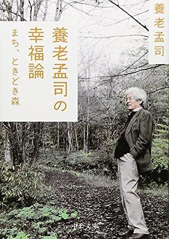 養老孟司の幸福論 - まち、ときどき森 (中公文庫)