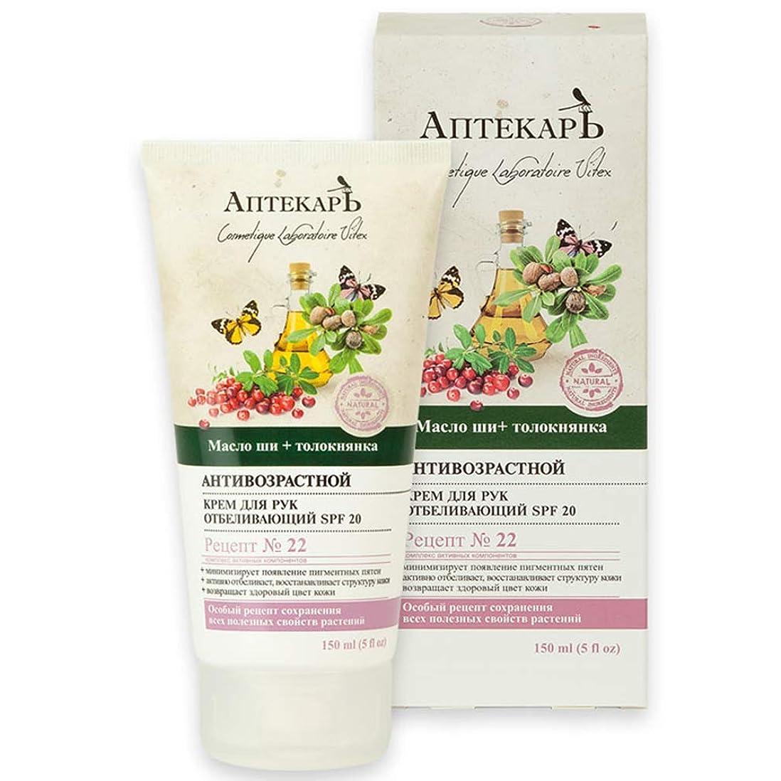 足硬いビットBielita & Vitex | Chemist Line | Whitening Hand Cream | SPF 20 | Arctostaphylos Uva-ursi | Butyrospermum Parkii | Recipe number 22 | 150 ml
