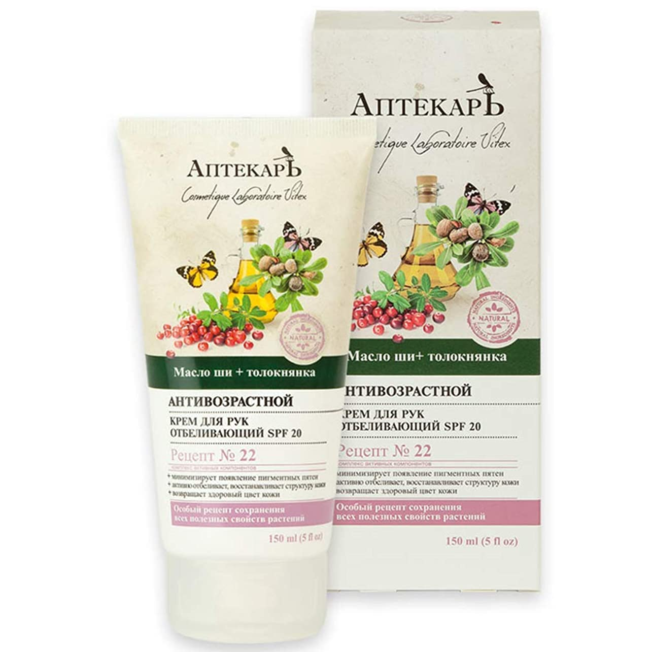 ブルゴーニュ軍団ブラジャーBielita & Vitex | Chemist Line | Whitening Hand Cream | SPF 20 | Arctostaphylos Uva-ursi | Butyrospermum Parkii | Recipe number 22 | 150 ml