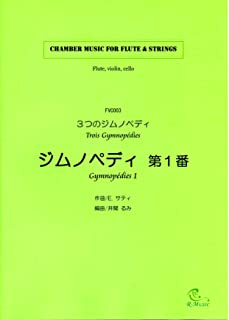 FVC003 【ジムノペディ第1番(Gymnopédies 1)】Flute,Violin,Cello