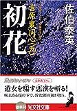 初花―吉原裏同心(五) (光文社時代小説文庫)