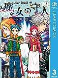 魔女の守人 3 (ジャンプコミックスDIGITAL)