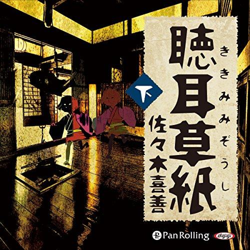 『聴耳草紙 下』のカバーアート