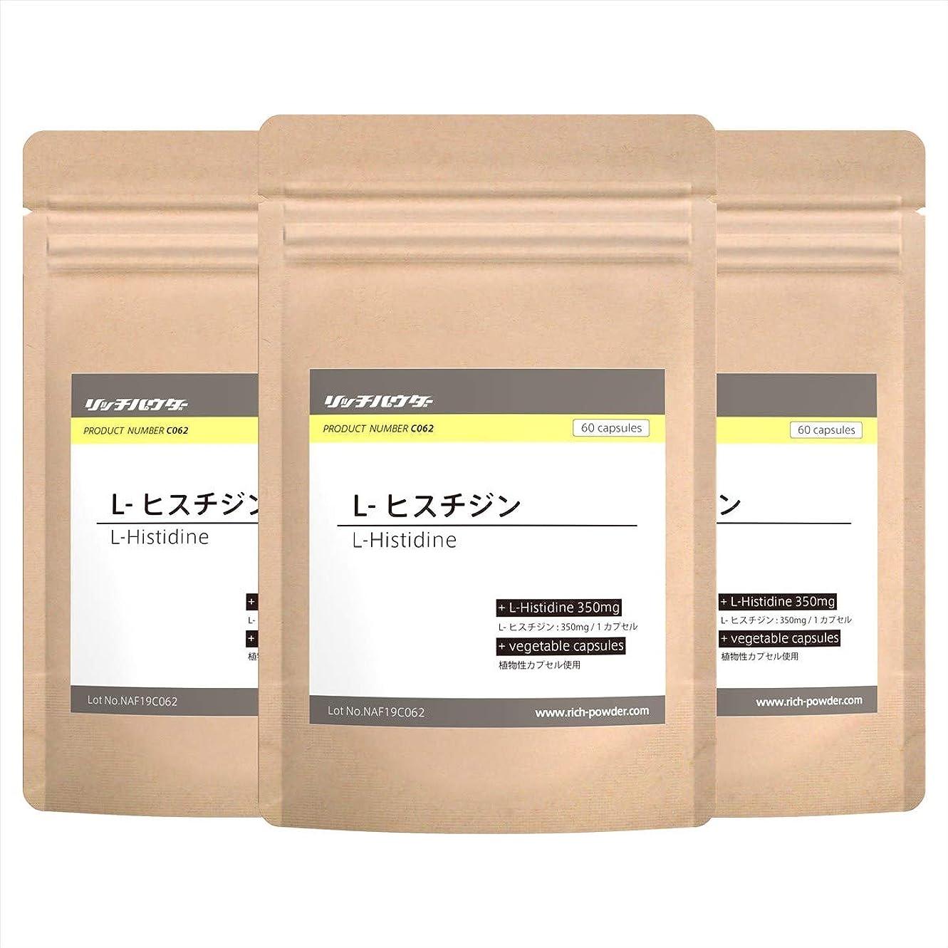 リアルミント変成器ヒスチジン サプリ 国産のL-ヒスチジン350mg含有 国内生産品 90日分(3袋、180カプセル)