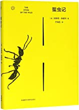 The Sting of the Wild (Chinese Edition)