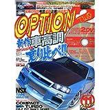 Option 2 (オプション2) 2011年 11月号 [雑誌]
