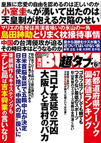 実話BUNKA超タブー 2021年6月号【電子普及版】 [雑誌]