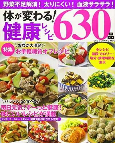 体が変わる! 健康レシピ630品(ワン・クッキングムック) (ONE COOKING MOOK)の詳細を見る