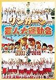 リンカーン芸人大運動会2014・2015 [DVD]
