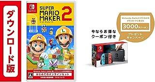 スーパーマリオメーカー 2 はじめてのオンラインセット|オンラインコード版 + Nintendo Switch 本体 (ニンテンドースイッチ) 【Joy-Con (L) ネオンブルー/ (R) ネオンレッド】 +  ニンテンドーeショップでつかえるニンテンドープリペイド番号3000円分 セット