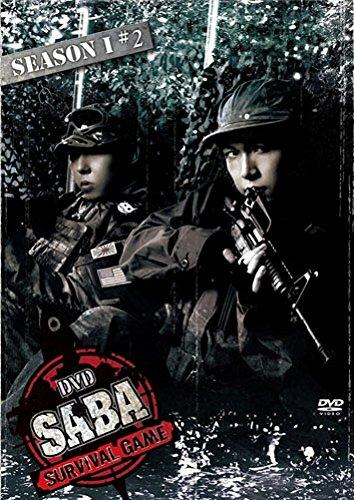 DVD SABA SURVIVAL GAME SEASONI #2 (通常盤)
