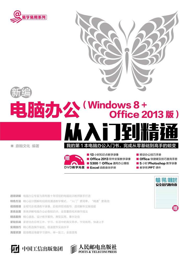 新编电脑办公(Windows 8 + Office 2013版)从入门到精通 (易学易用系列)