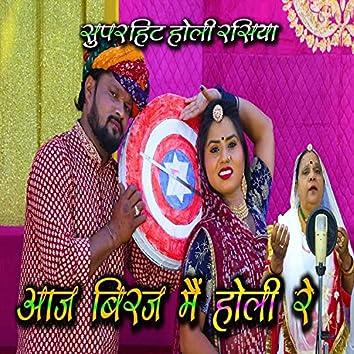 Biraj Mein Holi Aayi Re (Rajasthani)