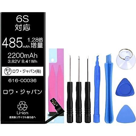 国内向け【ロワ社名PSEマーク付】 iPhone 6s 互換 バッテリー 1.28倍大容量【PDF日本語説明書と工具セット付】
