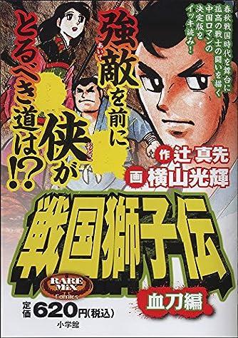 戦国獅子伝 血刀編 (レアミクス コミックス)