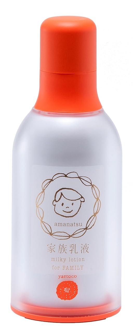 無効にするアクチュエータ正義yaetoco 家族化粧水 甘夏 乳液