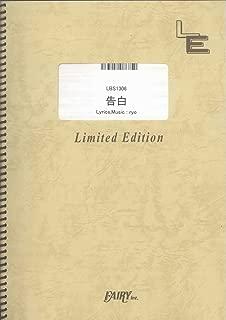 Kokuhaku (Guilty Crown Endings) by supercell LBS1306