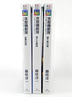 攻殻機動隊STAND ALONE COMPLEX 文庫 1-3巻セット (徳間デュアル文庫)