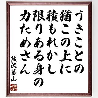 熊沢蕃山の名言書道色紙「うきことの猶この上に積もれかし、限りある身の力ためさん」額付き/受注後直筆(Z3732)