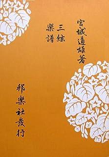 宮城道雄 著 三味線 三絃譜 楽譜 里の暁 StoNoktsuki (送料など込)