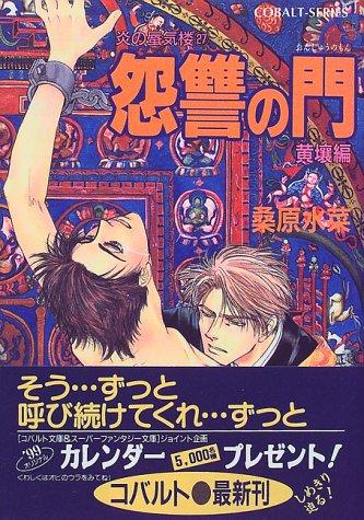 炎の蜃気楼シリーズ(27) 怨讐の門(黄壤編) (コバルト文庫)