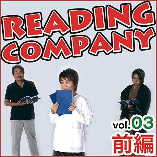 リーディングカンパニー Vol.3 前編 | 大沢オフィス