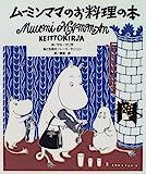 ムーミンママのお料理の本